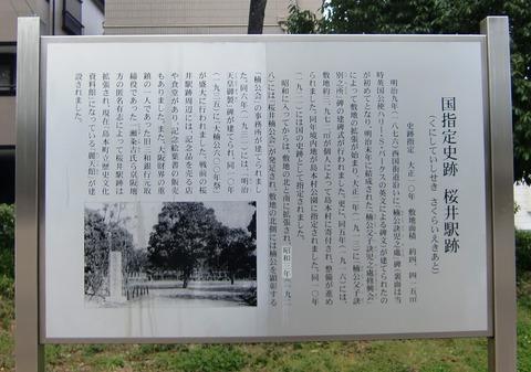桜井駅跡_03