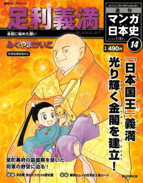 週刊マンガ日本史_14号表紙