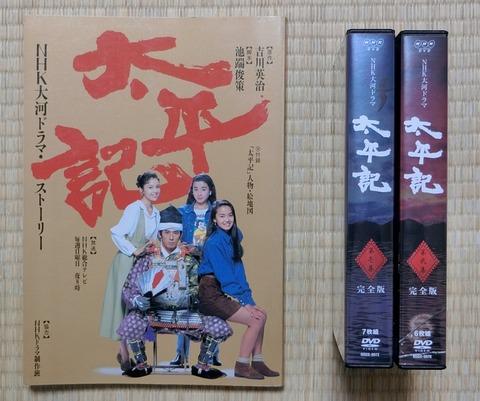 大河ドラマ「太平記」 DVD_01