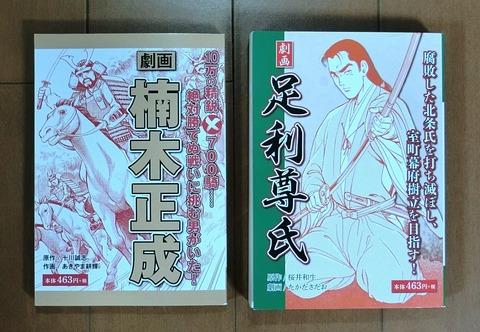 楠木正成と足利尊氏をそれぞれ主人公にしたコミック