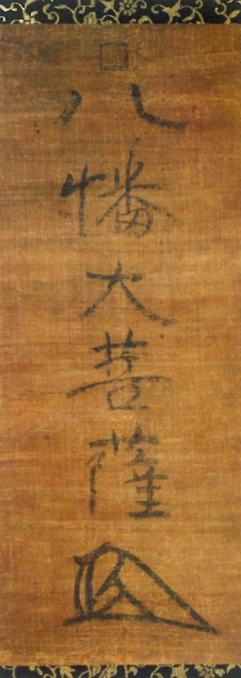 足利尊氏直筆の八幡大菩薩の文字
