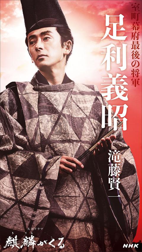 NHK大河ドラマ「麒麟がくる」 足利義昭