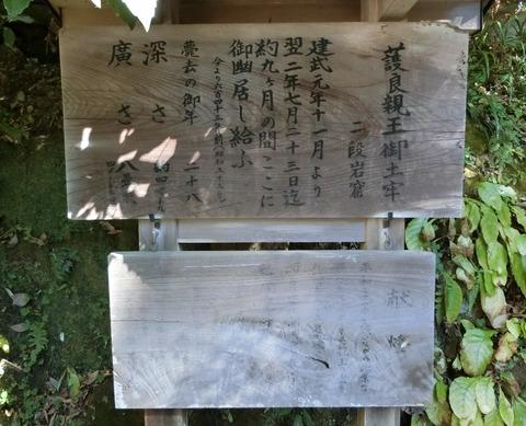 鎌倉宮 土牢_04