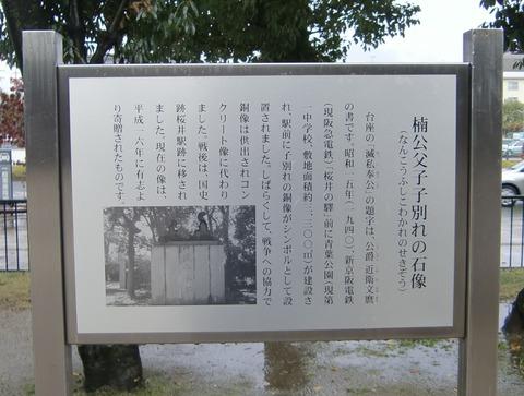 桜井駅跡_09