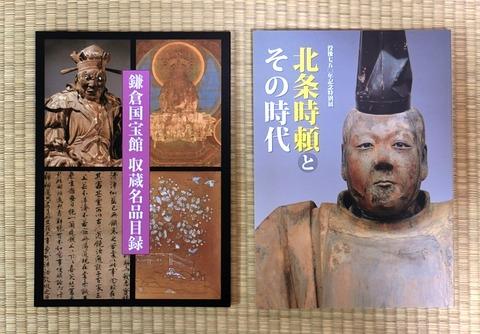 鎌倉国宝館で買った書籍