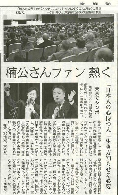 産経新聞記事_02