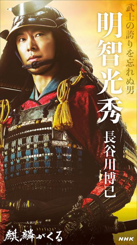 NHK大河ドラマ「麒麟がくる」 明智光秀