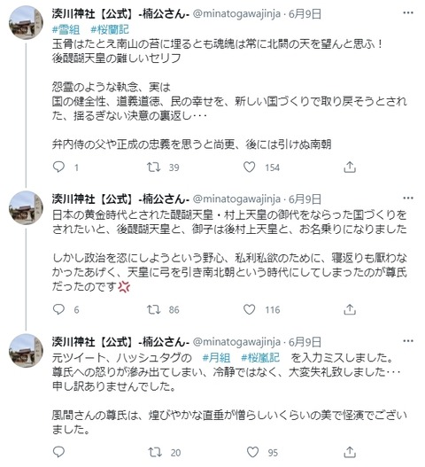 湊川神社公式のツイート