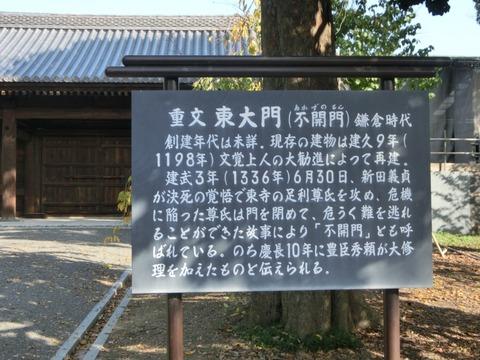 東寺の東大門解説
