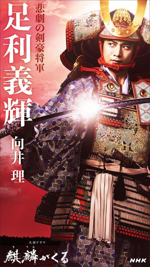 NHK大河ドラマ「麒麟がくる」 足利義輝