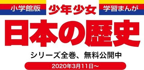「学習まんが 少年少女日本の歴史」_01