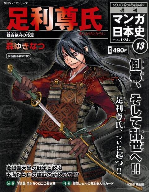 週刊マンガ日本史_13号表紙