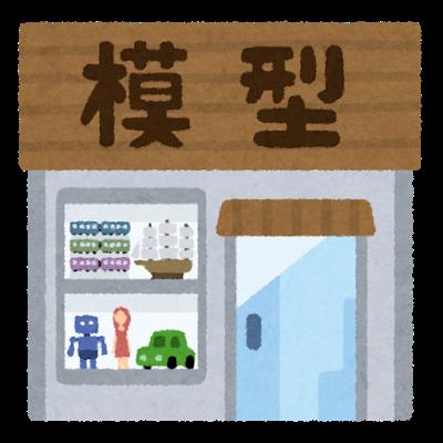 building_mokei-thumbnail2