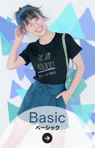 女子小学生のファッションは大きく4種類に分類される