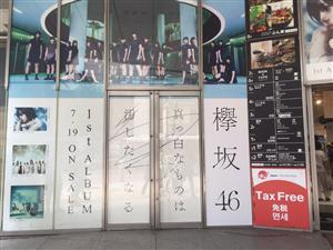 渋谷TSUTAYAが欅坂の1stアルバム推しすぎワロタwww