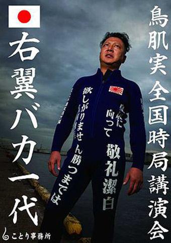 https://www.torihada.jp/uploads/2017/02/poster-1.jpg