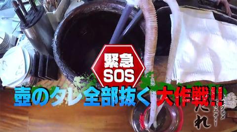 http://www.tv-tokyo.co.jp/yomu/gourmet/images/tare_0906_01.jpg