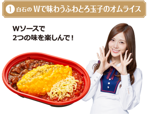 http://www.sej.co.jp/mngdbps/_template_/_user_/_SITE_/localhost/_res/cmp/n461705/bento/item1_actual.png