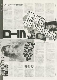 http://livedoor.blogimg.jp/sky_wing2010-geinou/imgs/3/f/3f3d57a0.jpg