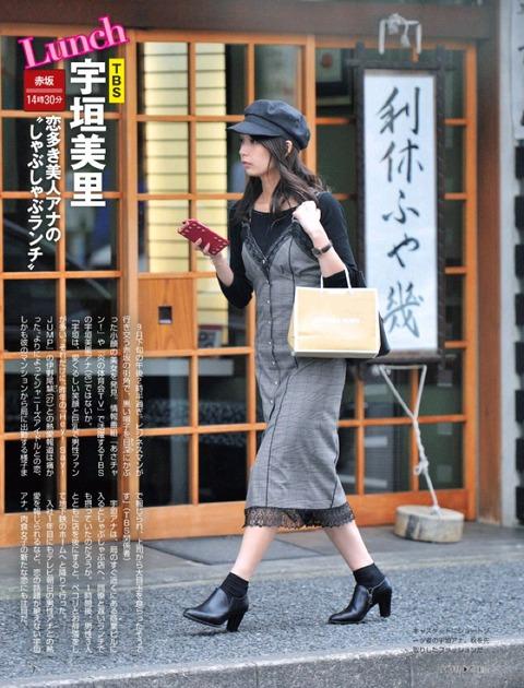 TBS宇垣美里アナ(26)、私服姿を撮られるの画像