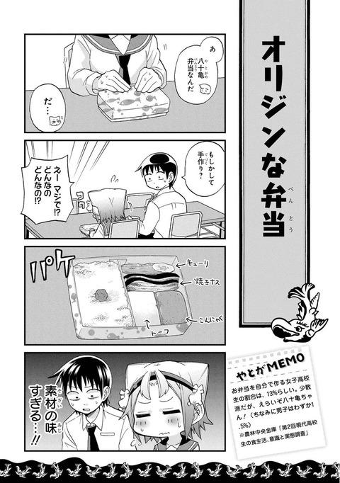 名古屋の女子高生の弁当が衝撃的すぎる