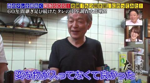 http://www.tv-tokyo.co.jp/yomu/gourmet/images/tare_0906_06.jpg