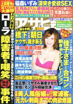 http://livedoor.blogimg.jp/sky_wing2010-geinou/imgs/4/e/4ea457e7.jpg