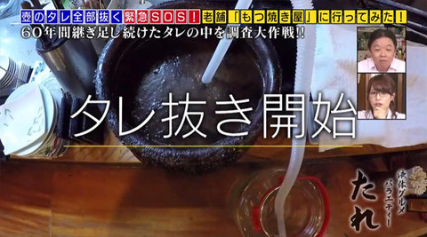 http://www.tv-tokyo.co.jp/yomu/gourmet/images/tare_0906_04.jpg