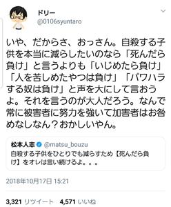 【悲報】松本人志さん、その辺のガキに完全論破されてしまう