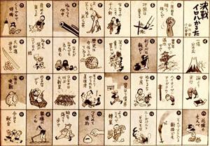 昭和に作られたイロハかるたの内容が凄い