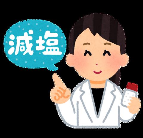 WHO「一日の塩分摂取量5gまでにしろ」日本人「塩が足んねえよw」醤油ドバー