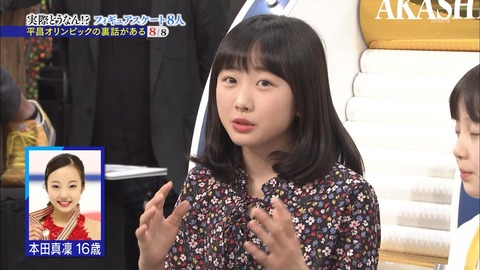 本田望結さん、もう完全に女になる