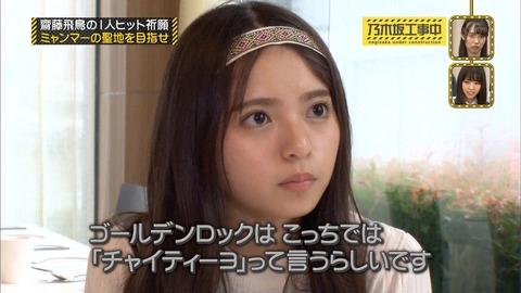 http://nogizaka46gachikoi.com/wp-content/uploads/2016/08/110-3.jpg