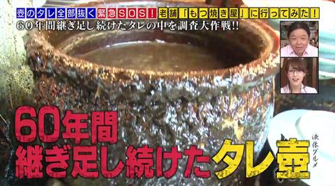 http://www.tv-tokyo.co.jp/yomu/gourmet/images/tare_0906_02.jpg