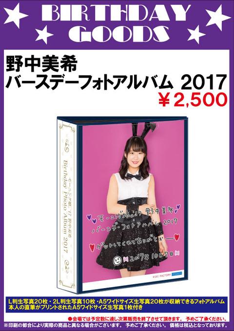 http://cdn.elineupmall.com/images/companies/1/1/20171007up_musume_nonakaBD.jpg