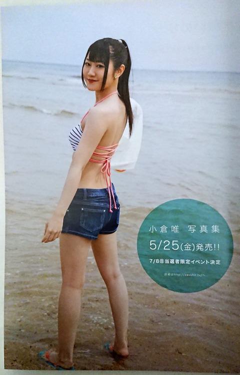 小倉唯ちゃんの最新水着画像