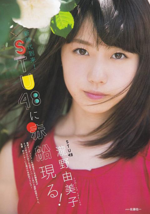 STUのセンター・瀧野由美子の初グラビアが凄い!