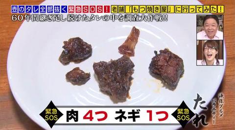 http://www.tv-tokyo.co.jp/yomu/gourmet/images/tare_0906_05.jpg