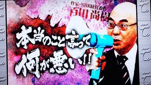 【芸能】百田尚樹氏が「殉愛」批判を続ける作詞家・及川眠子氏のTwitterをついにブロック