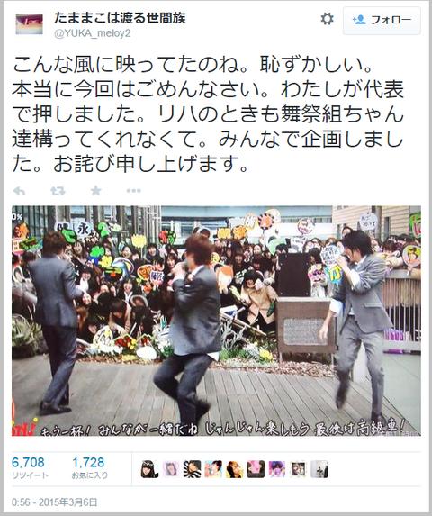 【暴露】「日本テレビPON!で起きた将棋倒しはヤラセ」女の子が衝撃暴露