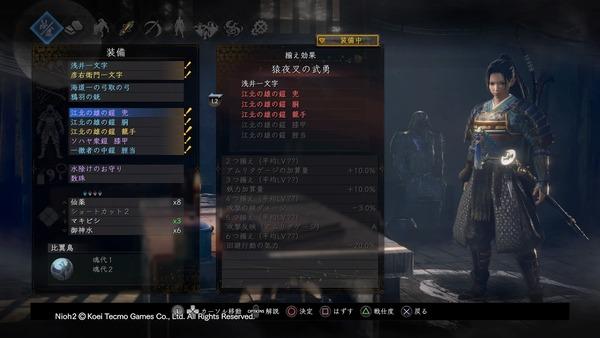 仁王2_20200321140918