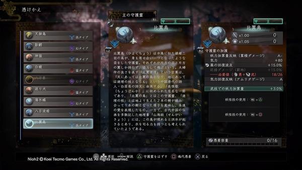 仁王2_20200321140648