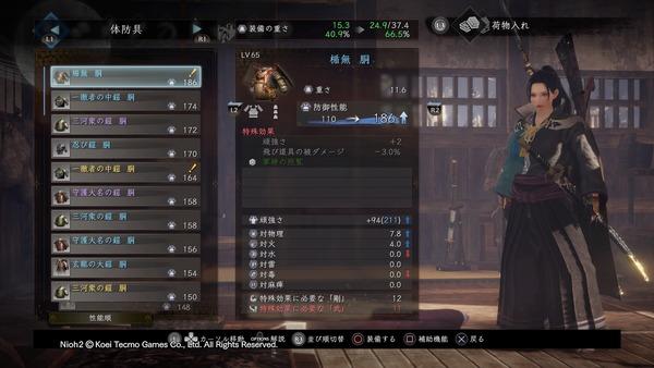 仁王2_20200320013918