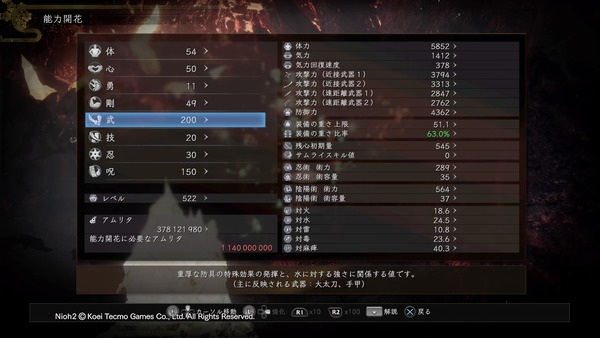 仁王2_20210310211533