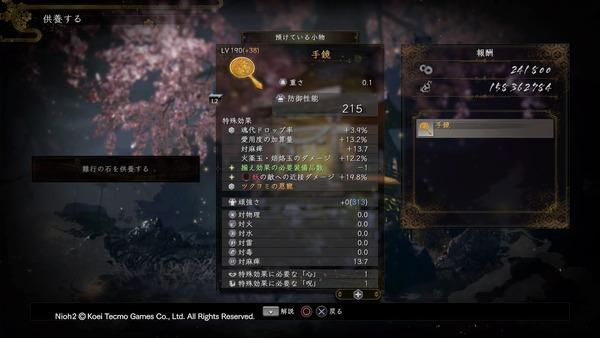 仁王2_20210310180252