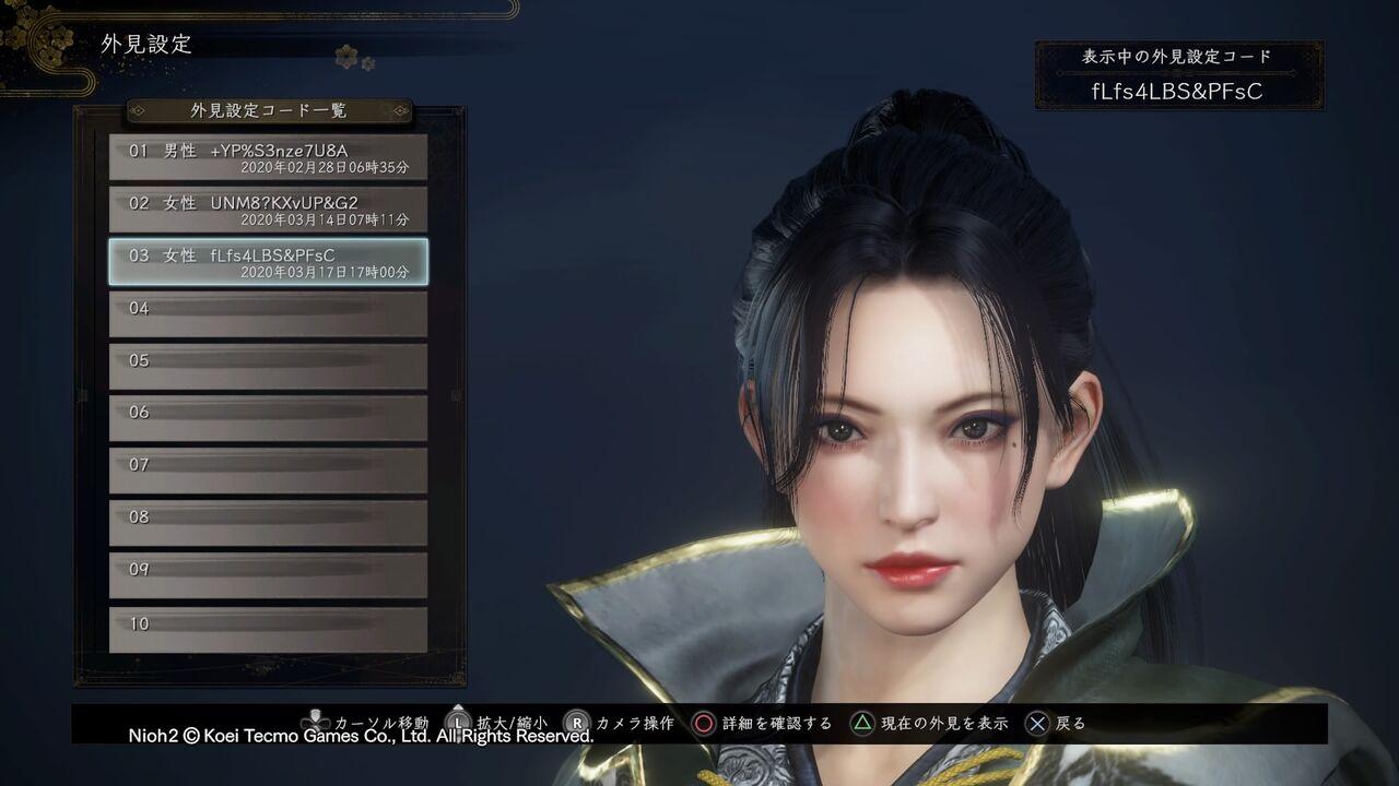 仁王 2 キャラ メイク コード