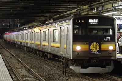 南武線205HM 武蔵小杉