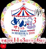 にっぽんめんサミットinMORIOKA2016