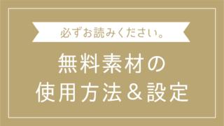 ピックアップコンテンツ-01-1-320x180.png