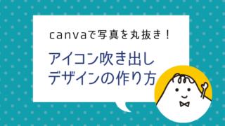 canvaでアイキャッチ-2-320x180.png
